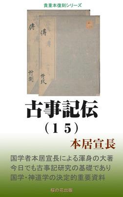 古事記伝(15)-電子書籍