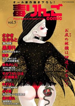 毒りんごcomic 5-電子書籍
