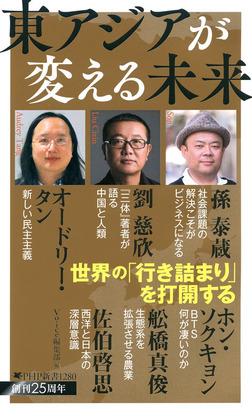 東アジアが変える未来-電子書籍