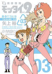 環境保護隊モッタイ9(3)