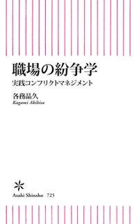 職場の紛争学 実践コンフリクトマネジメント(朝日新書)