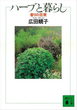 香りの花束 ハーブと暮らし-電子書籍