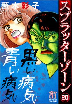 スプラッターゾーン(分冊版) 【第20話】-電子書籍