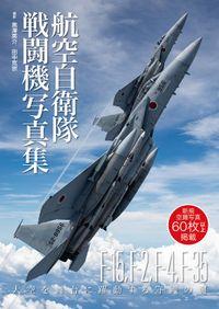 航空自衛隊 戦闘機 写真集(双葉社)