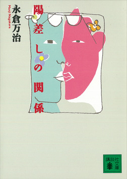 陽差しの関係-電子書籍