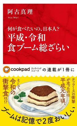 何が食べたいの、日本人? 平成・令和食ブーム総ざらい(インターナショナル新書)-電子書籍
