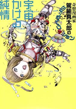 宇宙かける純情【改訂版】 奇想漫画家駕籠真太郎のSFセレクション-電子書籍