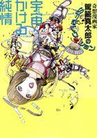 宇宙かける純情【改訂版】 奇想漫画家駕籠真太郎のSFセレクション