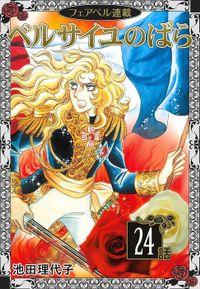 ベルサイユのばら『フェアベル連載』 (24)