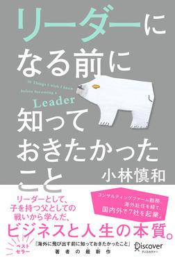 リーダーになる前に知っておきたかったこと-電子書籍