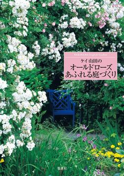 ケイ山田のオールドローズあふれる庭づくり-電子書籍