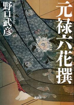 元禄六花撰-電子書籍