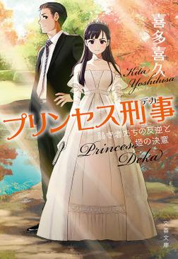 プリンセス刑事 弱き者たちの反逆と姫の決意-電子書籍