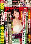 週刊アサヒ芸能 2020年02月06日号