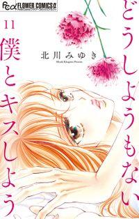 どうしようもない僕とキスしよう【マイクロ】(11)
