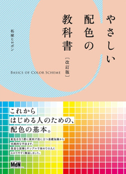 やさしい配色の教科書[改訂版]-電子書籍