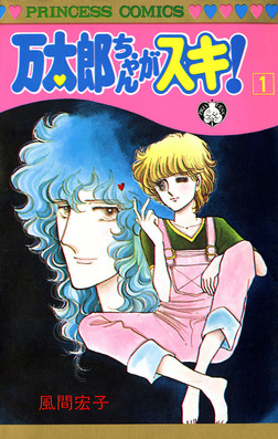 万太郎ちゃんがスキ! 1-電子書籍