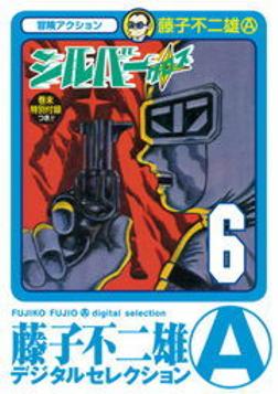 シルバー・クロス(6)-電子書籍