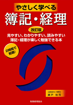 やさしく学べる簿記・経理 [改訂版]-電子書籍