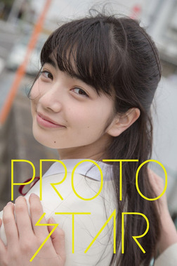 PROTO STAR 小松菜奈 vol.5-電子書籍