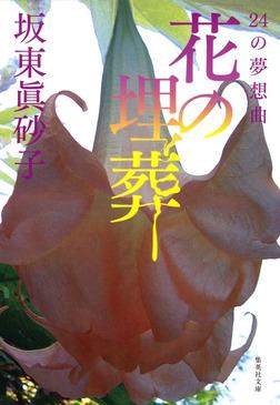 花の埋葬 24の夢想曲-電子書籍