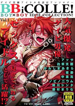 BOY×BOY IDOL COLLECTION!【白抜き大サービス特価版】vol.1-電子書籍