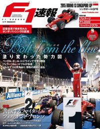 F1速報 2015 Rd13 シンガポールGP号