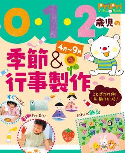 0・1・2歳児の季節&行事製作4月~9月-電子書籍