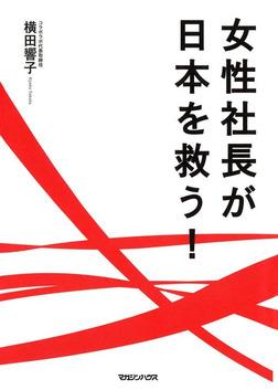 女性社長が日本を救う!-電子書籍