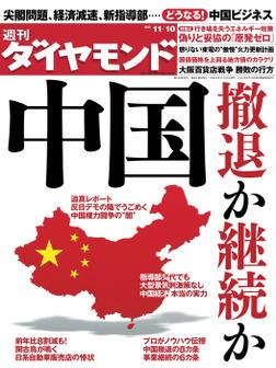 週刊ダイヤモンド 12年11月10日号-電子書籍