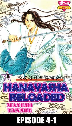 HANAYASHA RELOADED, Episode 4-1-電子書籍