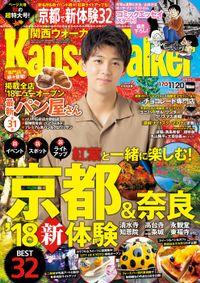 KansaiWalker関西ウォーカー 2018 No.23