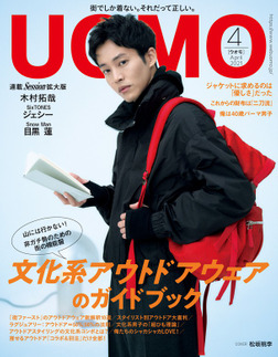 UOMO 2021年4月号-電子書籍