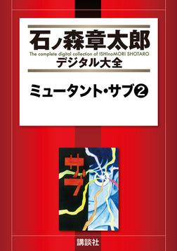 ミュータント・サブ(2)-電子書籍