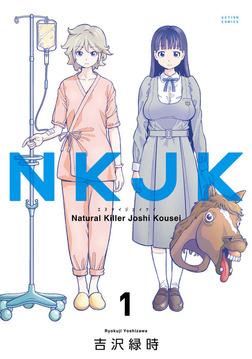 NKJK / 1-電子書籍