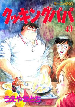 クッキングパパ(49)-電子書籍