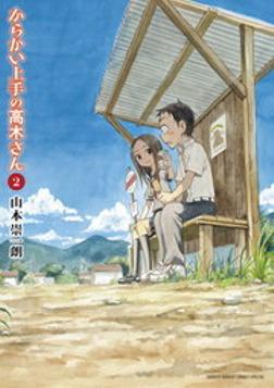 からかい上手の高木さん(2)-電子書籍