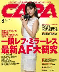 CAPA2018年8月号