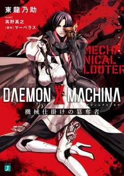 DAEMON X MACHINA(デモンエクスマキナ) 機械仕掛けの簒奪者-電子書籍