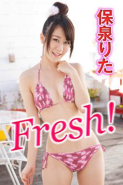 Fresh! 保泉りた-電子書籍