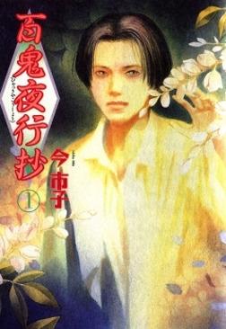 百鬼夜行抄 1巻-電子書籍