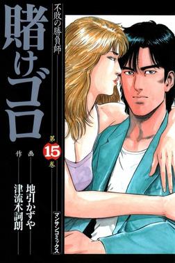 賭けゴロ15-電子書籍