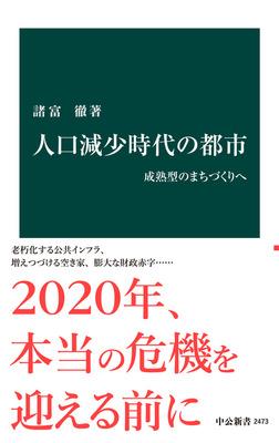 人口減少時代の都市 成熟型のまちづくりへ-電子書籍