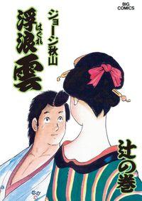 浮浪雲(はぐれぐも)(57)