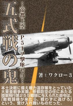 「五式戦の鬼」 (横組み)-電子書籍