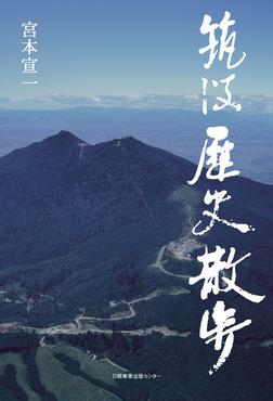 筑波歴史散歩-電子書籍