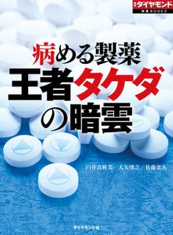 病める製薬 王者タケダの暗雲-電子書籍