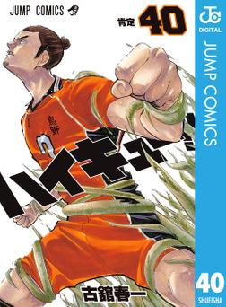 ハイキュー!! 40-電子書籍
