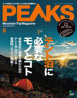 PEAKS 2020年8月号 No.129-電子書籍