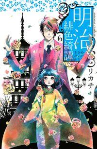 明治緋色綺譚(6)